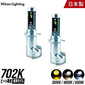 【2年保証】LEDヘッドライト 702K ビート 専用 標準モデル 日本製 車検対応 6000K 4000lm 日本ライティング