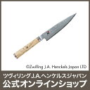 【公式】 MIYABI 雅 5000MCD 小刀 13cm (MIYABI 雅)