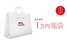 2020 ストウブ ラッキーバッグ 10,000 C STAUBセラミック製品福袋