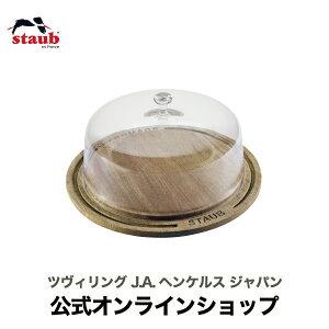 【公式】STAUB ストウブグラスドーム 32cm ストウブ ストーブ ガラス サービングプレート チーズドーム ケーキドーム サービングプレート パーティー カフェ おしゃれ ギフト 調理器