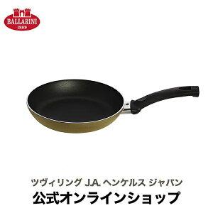 【公式】BALLARINI アマルフィフライパン20cm| バッラリーニ バラリーニ 食洗器対応 軽量 長持ち コーティング 単品 ブランド おしゃれ クッキング キッチンウェア