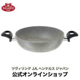 【公式】BALLARINI フェラーラ サービングパン 24cm  IH対応可| バラリーニ バッラリーニ ih対応 ガス アルミ 食洗器対応 イタリア製 24センチ サービングパン