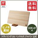 【公式】 ZWILLING ツヴィリング カッティングボード 390×240×15mm |まな板 木 まないた ひのき ヒノキ 檜 桧 木製 カッティング ボー...