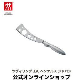 【公式】 ZWILLING チーズナイフ (ZWILLING J.A. HENCKELS ツヴィリング J.A. ヘンケルス)