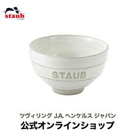 【公式】STAUB Le Chawan(ルチャワン)L KOHIKI| チャワン ストウブ セラミック おしゃれ 茶碗 茶わん ごはん ちゃわん 日本正規品 ストゥブ 大きめ皿 ストーブ 陶磁器 陶器 食器 粉引