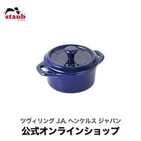 【公式】 STAUB セラミック ココットラウンド 10cm グランブルー (STAUB ストウブ)