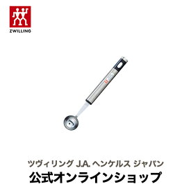 【公式】 ZWILLING メロンボーラー | フルーツボーラー ディッシャー アイスクリーム アイスディッシャー スクープ アイスクリームスクープ 調理器具 調理 ステンレス