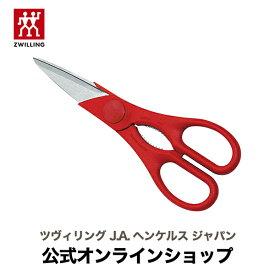 【公式】 ZWILLING ツイン 料理バサミ / 赤 (ZWILLING J.A. HENCKELS ツヴィリング J.A. ヘンケルス)