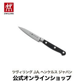 【公式】 ZWILLING プロフェッショナルS ペティナイフ 10cm (ZWILLING J.A. HENCKELS ツヴィリング J.A. ヘンケルス)
