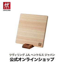【公式】 ZWILLING ツヴィリング カッティングボード 220×220×15mm| 木製 まな板 まないた 木 ひのき 檜 ヒノキ ヘンケル キッチン用品 調理道具 台所用品 キッチン雑貨 日本製 カッティング ボード まな板立て セット