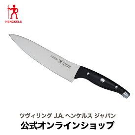 【公式】 HENCKELS HI スタイルエリート ブラック洋包丁 (HENCKELS ヘンケルス)