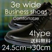 【送料無料】【幅広】ビジネスシューズメンズ紳士靴雨にも強いタフな靴お手入れ簡単ブラック黒プレーントゥUチップローファー幅広ラストを採用