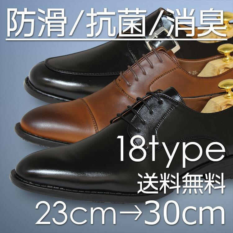 【送料無料】ビジネスシューズ メンズ 18種類から選べる紳士靴 革靴/軽量/制菌/消臭/防滑/ストレートチップ/Uチップ/スワールトゥ/ビット/ロングノーズ/紳士靴