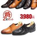 ビジネスシューズ お得な福袋 セット 送料無料 2足セットで3,980円(税別) メンズ 18種類から選べる ストレートチップ プレーントゥ スワールトゥ モンクストラップ サイドストラップ 紳士靴 大きいサイズ 24.5cm〜30cm