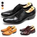 ビジネスシューズ 革靴 メンズ 9種類 3色から選べる紳士靴 ストレートチップ モンクストラップ ダブルストラップ 紳士靴
