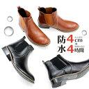 送料無料 ブーツ CapStone ビジネス レインブーツ メンズ 全2色 ショート 防水 サイドゴア 長靴 ブラック 黒 ブラウン