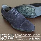 送料無料ビジネスシューズメンズ紳士靴防滑ソール採用で滑りにくいお手入れ簡単ブラックスエードネイビースエード黒紺ストレートチップスワールトゥ