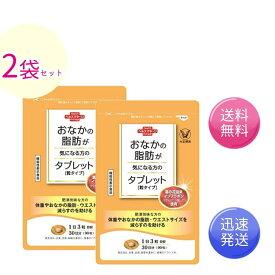 【即日発送】2袋セット おなかの脂肪が気になる方のタブレット 90粒 大正製薬