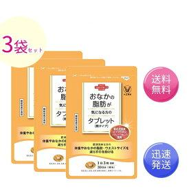 【即日発送】3袋セット おなかの脂肪が気になる方のタブレット 90粒 大正製薬
