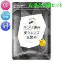 【即日発送 2袋セット】キラリ麹の炭クレンズ 生酵素 30粒×2袋 腸活 酵素 ダイエットサポート