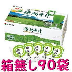 緑効青汁 90袋 アサヒ緑健 箱無し 送料無料