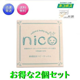 2個セット 即日発送 にこせっけん 50g nico石鹸 敏感肌 赤ちゃん ニコ石鹸 送料無料