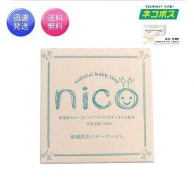 即日発送 にこせっけん 50g nico石鹸 敏感肌 赤ちゃん ニコ石鹸 送料無料