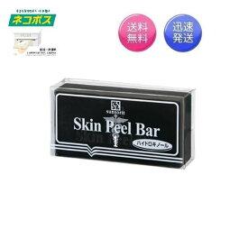サンソリット スキンピールバー ハイドロキノール 135g Skin Peel Bar 黒