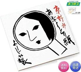 即日発送 最短明日着 よーじや あぶらとり紙 10冊組(1冊 20枚入り) 京都