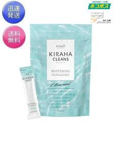 おまけ付き 最短明日着!KIRAHA CLEANS キラハクレンズ 30包 約1ヶ月分 マウスウォッシュ 口内洗浄 ホワイトニング