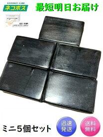 最短明日着!サンソリット スキンピールバー ハイドロキノール ミニソープ 15g×5個 Skin Peel Bar 黒