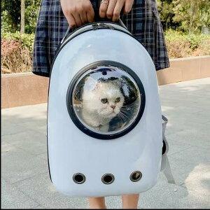 ペット バッグ ペット用キャリーバッグ 宇宙船カプセル型ペットバッグ 犬猫兼用 ネコ ニャンコ 犬 バッグ リュック型ペットキャリー