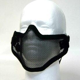 2重のガード ! カーボンスチール ハーフフェイスマスク メッシュCarbon Steel Half Face Mask - Black☆店内全商品3980円税込以上お買上で送料無料