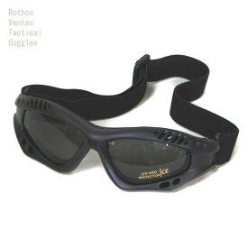 ゴーグル サバゲー軽量タクティカル  ロスコ Rothcoブラックカラー UVカット仕様