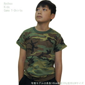 子供 ミリタリーTシャツ 迷彩 ウッドランドキッズ ロスコ カモフラージュTシャツ 米軍レプリカめいさい カモフラ
