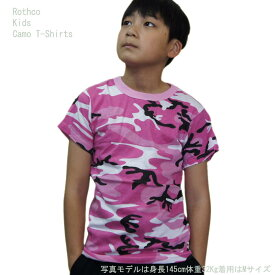 子供 ミリタリーTシャツ 迷彩 ダンス ピンクキッズロスコ カモフラージュTシャツ 米軍めいさい カモフラ