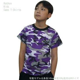 子供 ミリタリーTシャツ 迷彩 ダンスバイオレットキッズ ロスコ カモフラージュTシャツ 米軍レプリカめいさい カモフラ