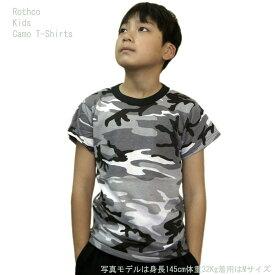 子供 ミリタリーTシャツ 迷彩 シティキッズ ロスコ カモフラージュTシャツ 米軍レプリカめいさい カモフラ