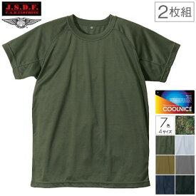 2枚セット クールナイス ドライ加工Tシャツ自衛隊仕様J.S.D.F.